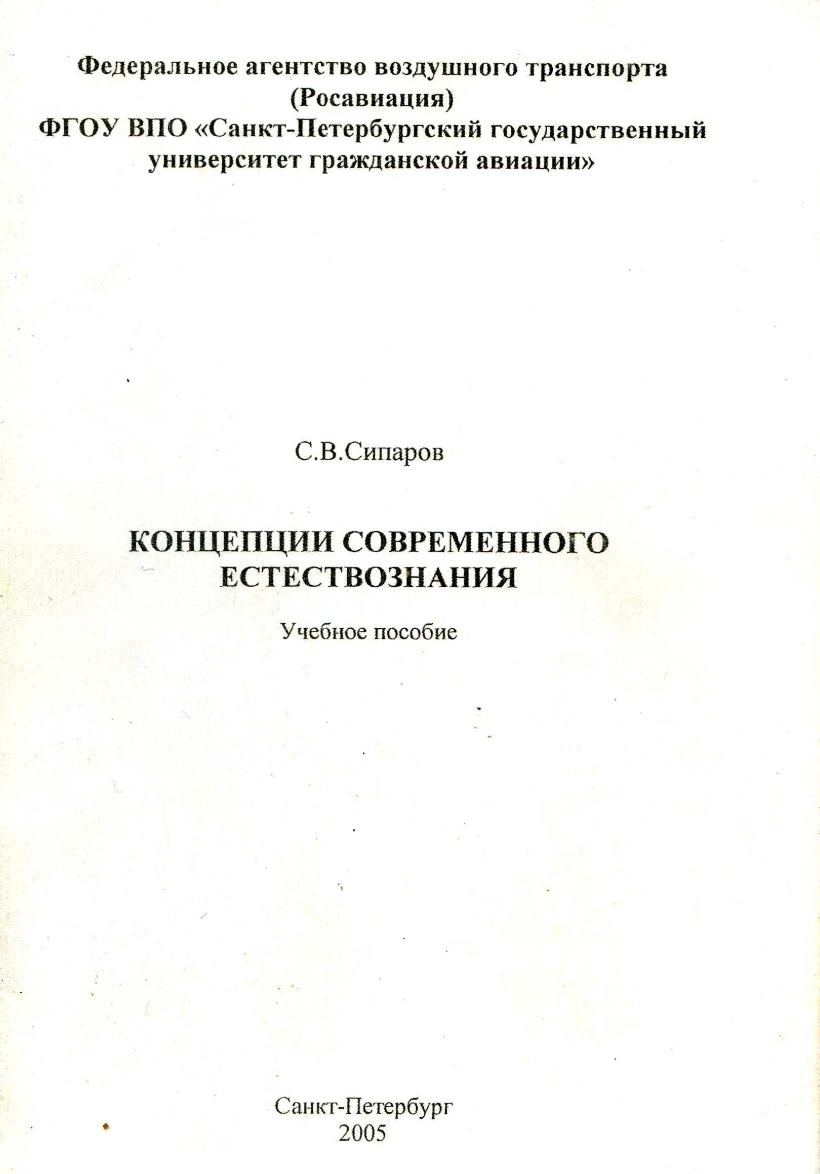 S. Siparov. Concepts of modern science.