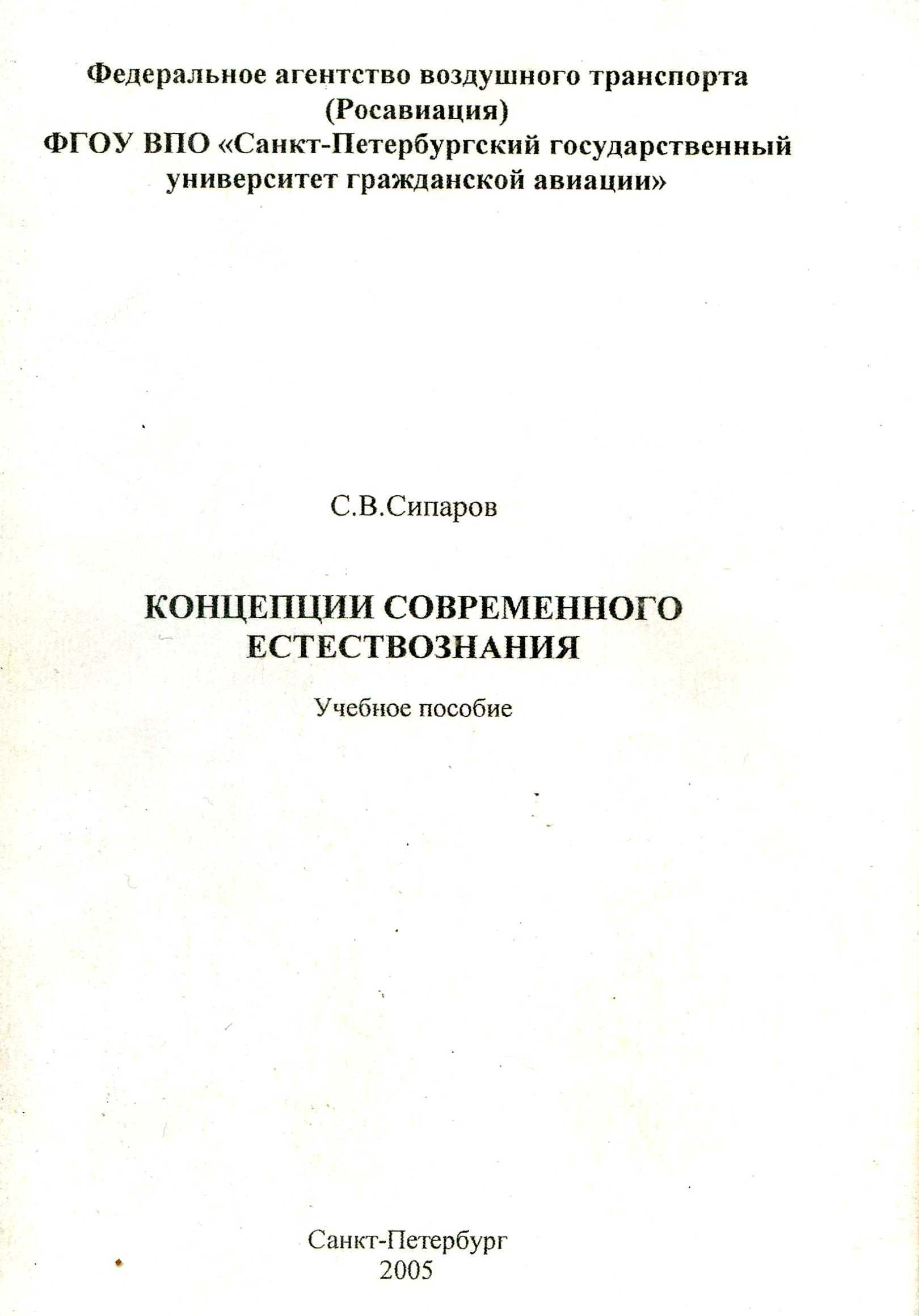 С. Сипаров. Концепции современного естествознания.