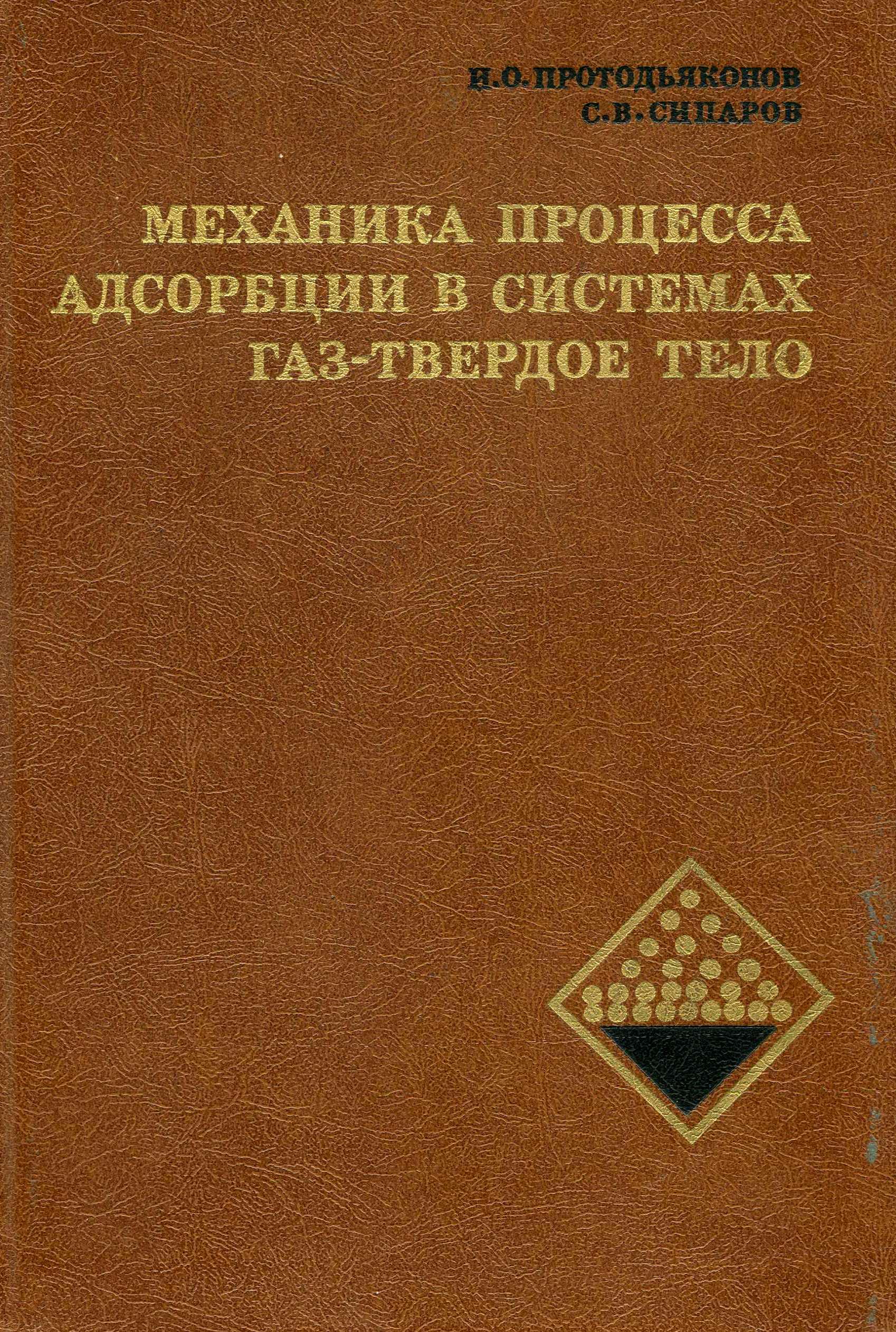 В.О. Протодьяконов, С.В. Сипаров. Механика процесса адсорбции в системах газ-твердое тело.